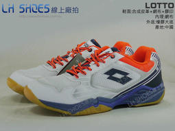 LH Shoes線上廠拍LOTTO白/藍阿波羅專業羽球鞋(6909)鞋店下架品
