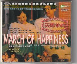 天馬茶房 VCD 全新 March of Happiness (林強 戴立任 林正盛 導演)