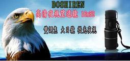 5折出清+免運 台灣品牌原廠正貨 BOSHIREN  微光可夜視 16x52倍高清 綠膜雙調焦單筒望遠鏡  賞鳥 演唱會