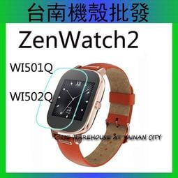 華碩ASUS Zenwatch2 軟性鋼化膜 WI501Q WI502Q 日本高清保護貼 42mm 38mm 男錶 女表