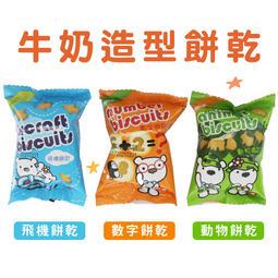 【匠菓子】牛奶造型餅乾 (130g/袋;10包/袋) [TW56123917] 健康本味