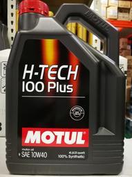 《油工坊》MOTUL H TECH 100 PLUS 10W40 全合成 機油 SN 商用 高里程 划算 營業用 計程車