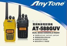 AnyTone AT-588GUV雙頻業餘無線電對講機 超值組合 黑黃兩色任選 贈原廠專用假電池點煙線 原廠手持式麥克風