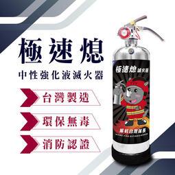 【TYY】極速熄住宅用中性強化液滅火器(犀利台灣隊長)/消防中心認證