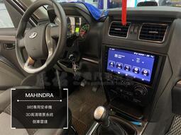 辰祐汽車音響 馬亨達 Mahindra 專用9吋安卓機 八核心4G+64G 3D高清環景系統 倒車雷達