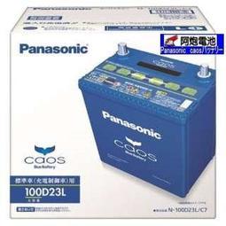 阿炮電池-最新汽車電池 日本原裝 國際牌銀合金 CAOS C7 100D23L (55D23L 90D23L 85D23