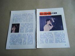 葉蘊儀@雜誌內頁2張2頁報導照片@群星書坊SS3R1