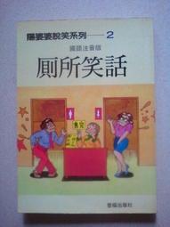 陽婆婆說笑系列2-廁所笑話 | 陳秀霞 | 登福 | 八成新無劃記<G31>