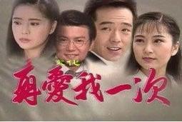 1997華視再愛我一次DVD~張晨光.張玉嬿.宋達民主演~歡迎珍藏