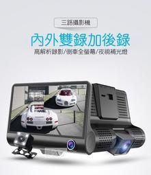 ★綠分子★送16G記憶卡 三鏡頭行車紀錄器 IPS螢幕 可錄車內同時兩個錄影 計程車最愛 非MIO