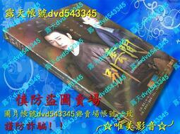 陸劇現貨《鶴唳華亭番外篇 別雲間》羅晉/李一桐(全新盒裝D9版3DVD)☆唯美影音☆2020