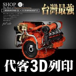 3D代客列印●代客3D列印代工服務【台北●桃園●台中●台南●高雄●屏東】關鍵字3D掃描儀3D掃描器3D印表機3D列印機