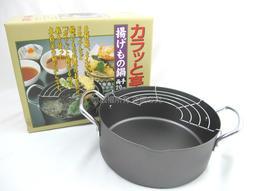 IH日本製 20cm油炸鍋 -鐵製 日本 天婦羅鍋 鐵鍋 萬用鍋 油炸鍋 燉煮鍋 炸煮鍋(附滴油架)2.3L