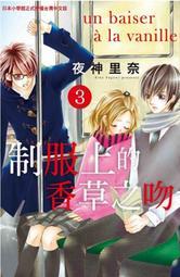 Avi書店【全新書】制服上的香草之吻 3+書套//夜神里奈//長鴻漫畫