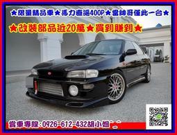 【國立汽車嚴選 】☆1998年SUBARU☆1.8大馬力