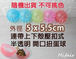 Mifairshop立蛋開口球可拆扭蛋殼蛋殼雞蛋殼扭蛋球多色桌球抽獎球摸彩球彩球摸彩用乒乓球活動用桌球彩色球多色球
