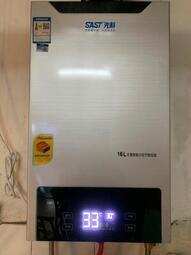 數位恆溫瓦斯熱水器16L、全新數位強排熱水器、數位恆溫熱水器、強制排氣熱水器、室內用熱水器、屋外用熱水器
