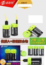 【誠泰電腦】卓耐特 2號 micro USB 聚合物離電池 充電電池 1.5V 充電電池 3000毫安 此為1顆價格