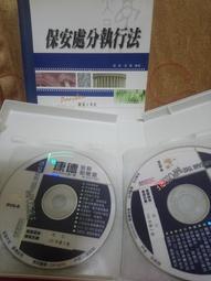觀護人考試 100年保安處分執行法 全套函授 DVD 無限期觀看 康德