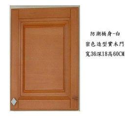 浴室精品 推薦@成舍衛浴@工廠搬遷=出清價=造型實木門吊櫃...置物櫃....廚房臥室皆宜