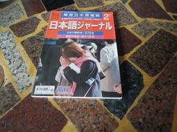 階梯日本語雜誌  2006/2 (知4A8E)