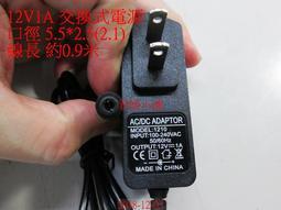 【君媛小鋪】充電器 變壓器 12V 1A 交流電源 含指示燈 5.5*2.5  內正外負 適用IP分享器、監視器等