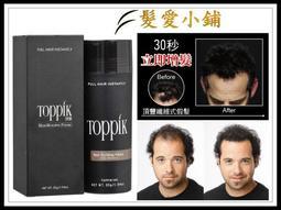 髮愛小舖、2540元、頂豐Toppik纖維式假髮5個月(55g)用量、禿頭掉髮可以是秘密、八色可選、附發票