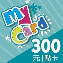 (初次購買者請勿直接下標)㊣正貨小販㊣MyCard 300 點虛擬點數卡 $ 285 (現貨出售) 露露通給序號