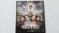 [福臨小舖](千機變2 花都大戰 2VCD 正版VCD)