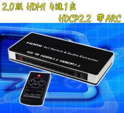 2.0版 HDMI4進1出 4K2K 3D HDMI4入1出 HDCP 2.2 1.4 切換器 PS4 ARC HDR