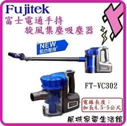 送清潔刷~附發票.可超取~Fujitek富士電通(有線式)手持直立旋風吸塵器FT-VC302 藍色.紫色-風城家電