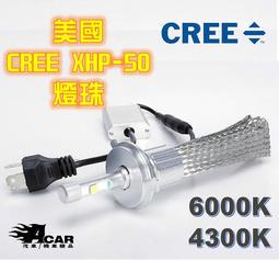 年終特價 可調光形鋁合金卡座【4300K/6000K】H1 H4 H7 H11 H9 LED大燈