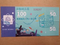 高雄前鎮區  宏裕行花枝丸館 門票 原價100 (含抵用金50+50)