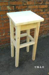 【可陽木作】原木吧台椅 / 高腳椅 / 餐椅 / 休閒椅 / 庭園椅 / 木椅 木凳