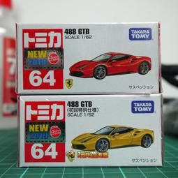 {玩具路邊攤} 代理版 TOMICA TM064 Ferrari 488 GTB 法拉利 紅+黃 一般&初回 兩款合售