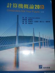 計算機概論2013ISBN:9789861549927 Computers Are Your Future 12/E