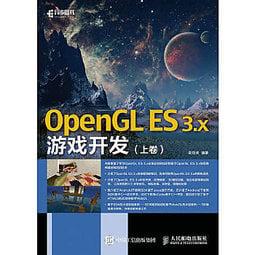 【幸運網】9787115433497 OpenGL ES 3.x遊戲開發 上卷 簡體書 /吳亞峰/人民郵電出版社/ 2016-10-01