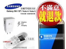 三星原廠充電組 線+頭 samsung S7 S6 Note5 Note4  閃充線  快充線 充電器 快速充電