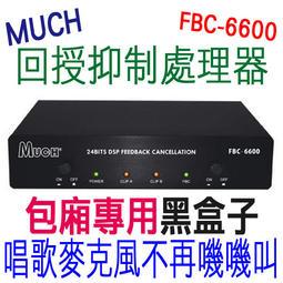 【通好影音館】MUCH 回授抑制處理器 FBC-6600 唱歌麥克風不在磯磯叫 另有升級版