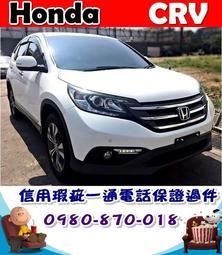 2013年 本田 CRV 白 - 0頭款交車、信用瑕疵、無財力證明、100%過件率、增貸5-10萬