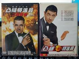 挖寶二手片-C83-正版DVD-電影【凸搥特派員1+2/系列2部合售】-(直購價)