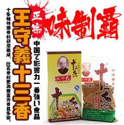柳丁愛☆王守義十三香 40g【A168】