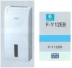 台灣松下國際牌除濕機 F-Y12EB