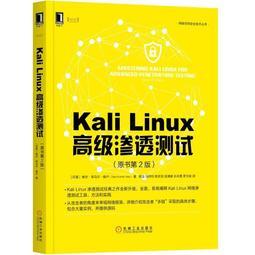 【偉瀚 資安10TL】全新現貨Kali Linux高級滲透測試(原書第2版)書少請詢問9787111593065(簡體)