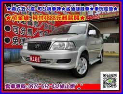 2006年 豐田 ZACE 1.8 客貨兩用車 可全貸