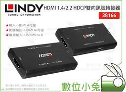 數位小兔【LINDY HDMI 1.4/2.2 HDCP雙向訊號轉接器】38166 林帝 HDMI系列 轉接器 切換器
