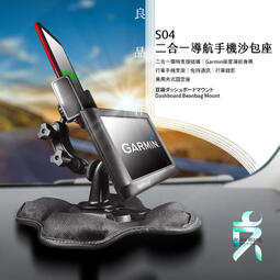 S04 長軸 GARMIN 系列導航專用+手機 2合1 沙包座 車架 導航架 固定架 GPS沙包 支架王