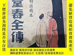古文物罕見玉堂春全傳(1925年初版)露天23538 殷李源編撰 大通圖書社  出版1925