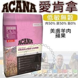 【HE050】ACANA 愛肯拿 《單一蛋白低敏無穀配方 美膚羊肉+蘋果 》公司原裝 高嗜口性