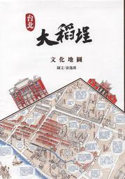 【聚珍臺灣 x 徐逸鴻】 大稻埕文化地圖 | 含稅